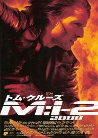 『M:i-2』(2000)_e0033570_22275569.jpg