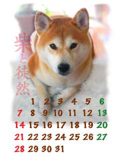 10月のカレンダー(≧▽≦)_b0057675_10494244.jpg