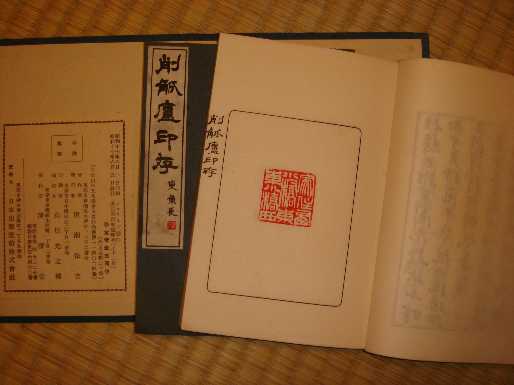 呉昌碩の画像 p1_28