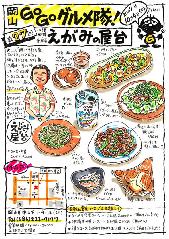 沖縄料理、創作菜・えがみの屋台_d0118987_1562826.jpg