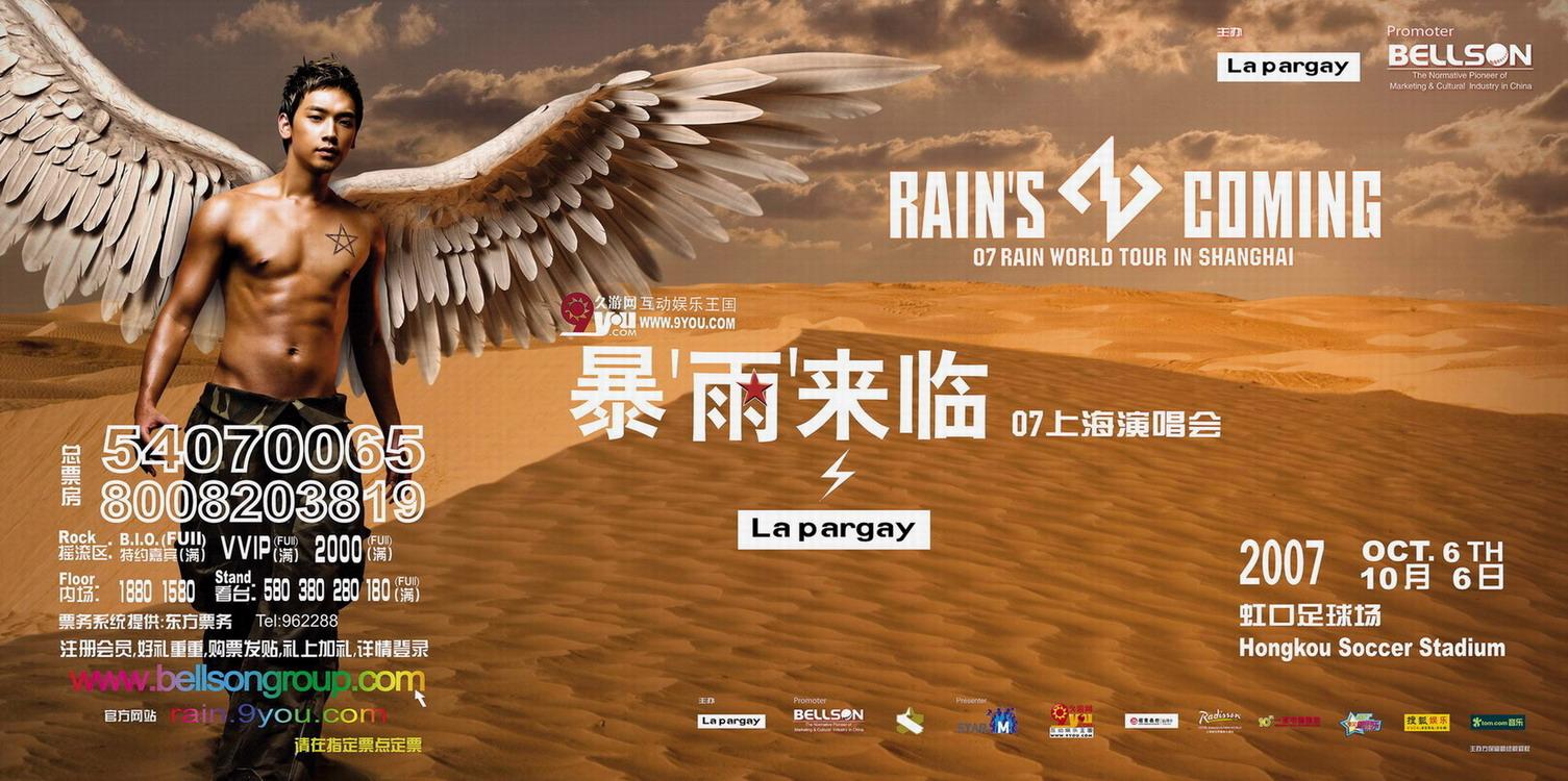 Rainワールドツアー実況 13億中国人捕らえる _c0047605_105274.jpg