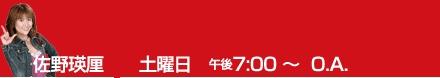 佐野♪瑛厘のLOVEARTH、リニューアル初日!_c0064514_939258.jpg