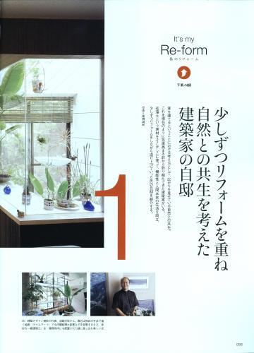 建築雑誌《世田谷の家づくり》に下馬の自邸が掲載されました。_e0010418_18265088.jpg