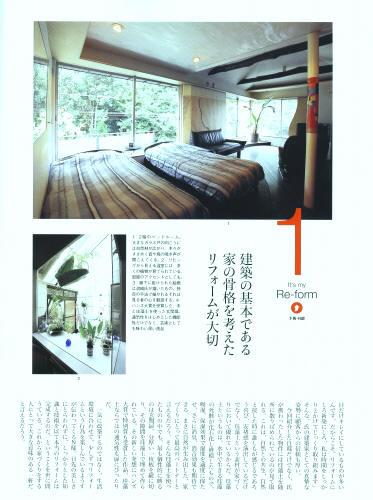 建築雑誌《世田谷の家づくり》に下馬の自邸が掲載されました。_e0010418_1827465.jpg