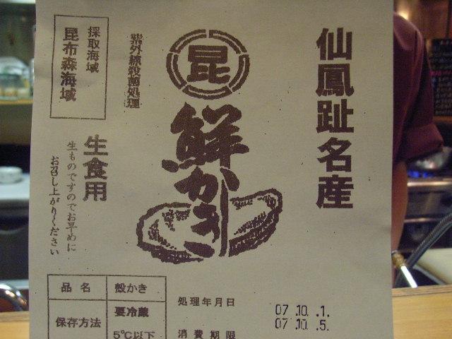 10月6日(土) 海のミルクどころじゃあありません・・・_d0082944_19311959.jpg