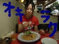 ザ・外食 ってかんじ、だろうか_c0092152_23512989.jpg