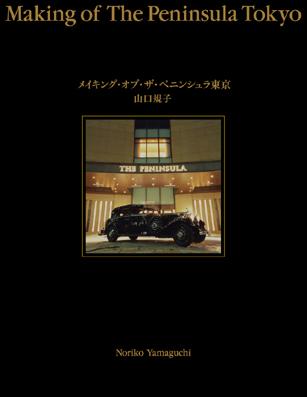 Making of The Peninsula Tokyo 〜山口規子写真集〜_b0053082_13475016.jpg
