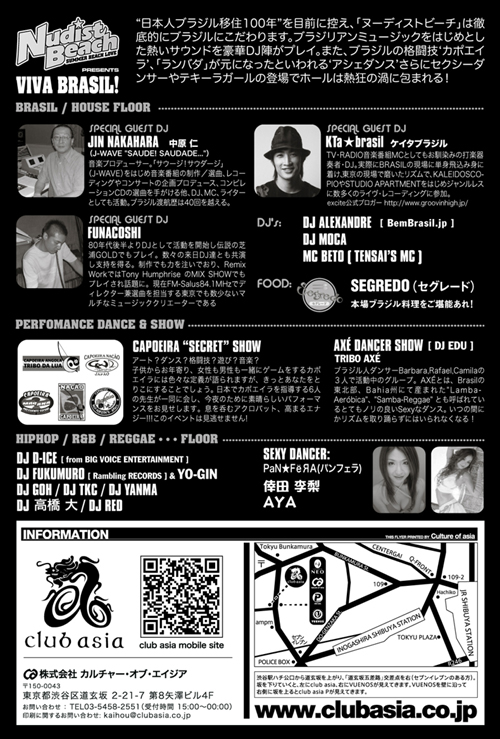 Sexta.12 Outubro☆club ASIA(shibuya)-Sab.13 Samba-Nova at roots_b0032617_19494446.jpg
