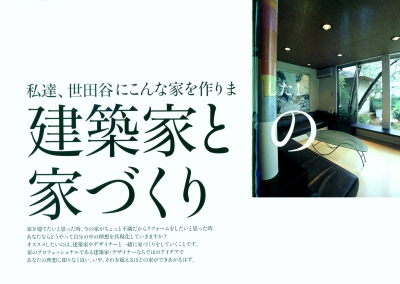 建築雑誌《世田谷の家づくり》に下馬の自邸が掲載されました。_e0010418_9391481.jpg
