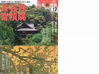 覚鑁聖人に関する本が出版されました_d0087223_16223556.jpg