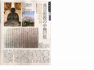 覚鑁聖人に関する本が出版されました_d0087223_1623250.jpg