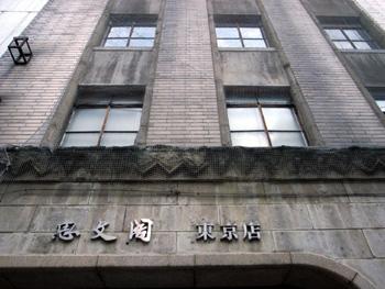 ビルの窓 銀座(東京)_e0098739_21193921.jpg