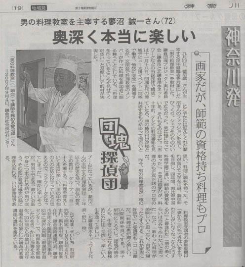 男の料理教室主宰者蓼沼誠一さん:神奈川新聞団塊探偵団_c0014967_16544863.jpg