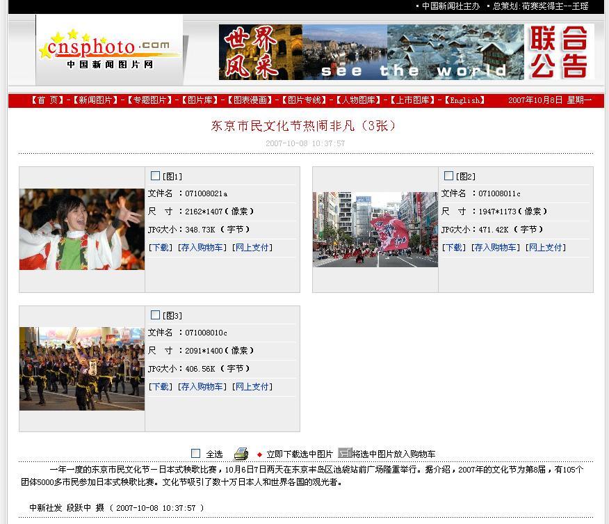 東京よさこいコンテスト写真3枚 中国新聞社より配信された_d0027795_12491271.jpg