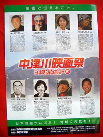 中津川映画祭2007_d0063218_9231214.jpg