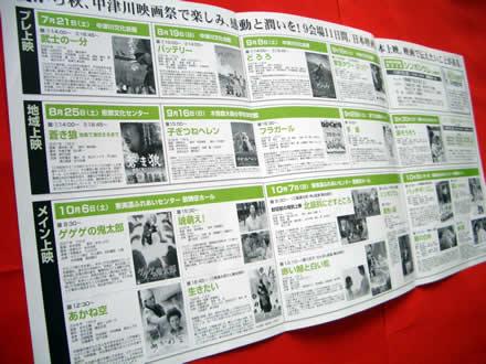 中津川映画祭2007_d0063218_9241152.jpg
