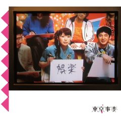 東京事変 (椎名林檎) / 娯楽(バラエティ) _d0102724_211627.jpg