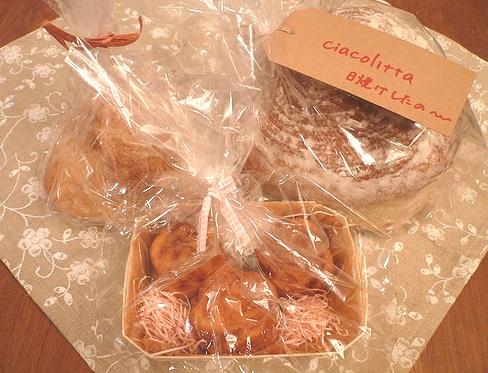 秋一番のおいしいパン。。。大好きなciacolitta☆..。.゚。*・。♡ _a0053662_15153478.jpg
