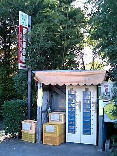 こんな販売機もあります。_d0027486_839138.jpg