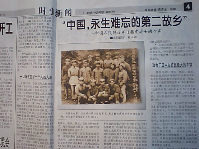 『続 新中国に貢献した日本人たち』登場人物3人 解放軍報に紹介された_d0027795_16521559.jpg