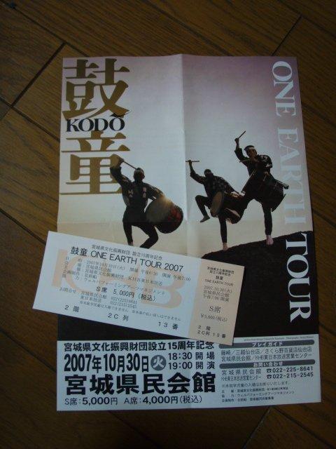鼓童ONE EARTH TOUR 2007_b0074601_2194076.jpg
