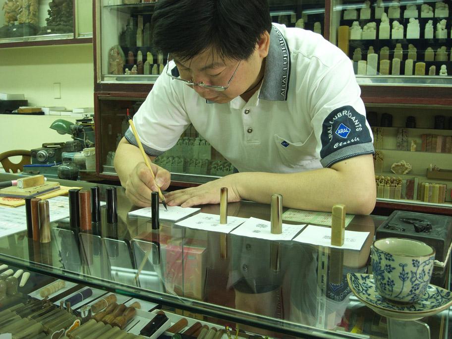 台湾で印鑑を_b0023523_0224891.jpg