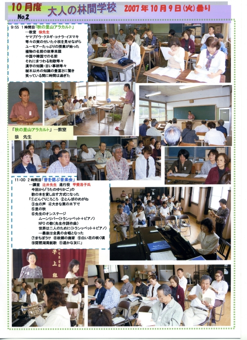 H19年10月度「大人の林間学校」_c0108460_16361679.jpg