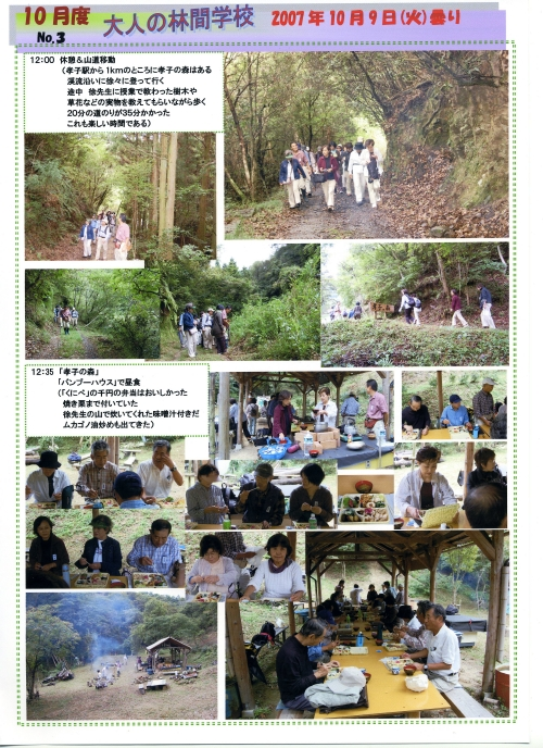H19年10月度「大人の林間学校」_c0108460_16363464.jpg