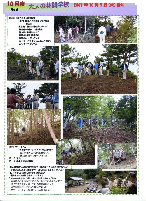 H19年10月度「大人の林間学校」_c0108460_16365272.jpg
