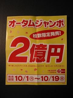 くじ運_d0074474_1132329.jpg