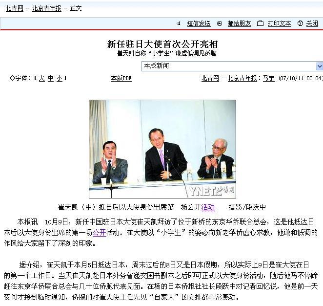 北京青年報 崔天凱大使の第一回公式活動を大きく報道_d0027795_723215.jpg
