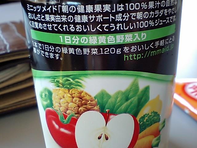 野菜をとりましょう_e0012815_10533557.jpg