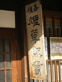 鯖街道・熊川宿_f0102363_2102495.jpg
