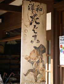 鯖街道・熊川宿_f0102363_2105054.jpg