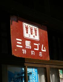 鯖街道・熊川宿_f0102363_292941.jpg