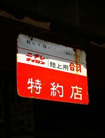 鯖街道・熊川宿_f0102363_294364.jpg