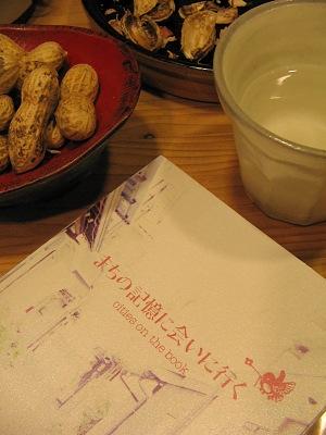 """オンナノコの""""路地裏""""・・・散策ガイド本 「まちの記憶に会いに行く」 _c0001578_0313788.jpg"""