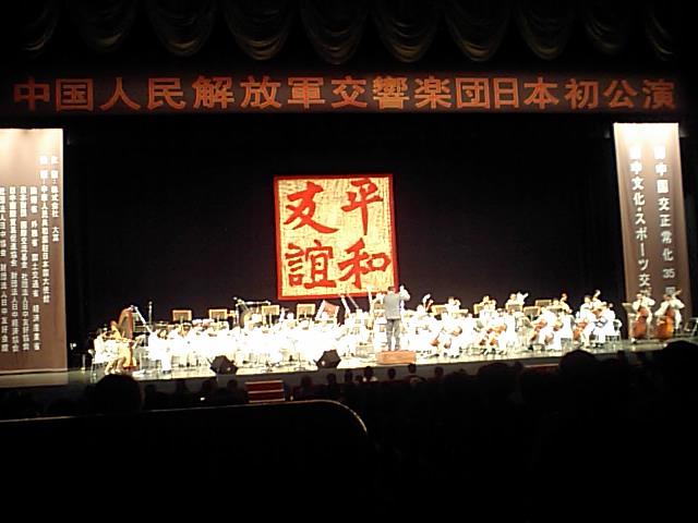 中国人民解放軍交響楽団 日本初公演_d0027795_1933067.jpg
