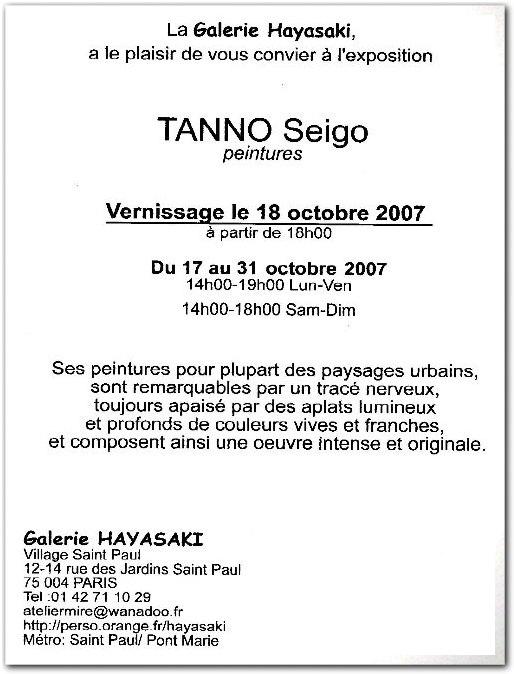 ■TANNO Seigo個展(パリ)_a0008105_23413625.jpg