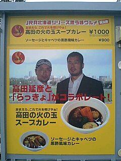 第815話/札幌競馬場+スープカレー_c0033210_8265026.jpg