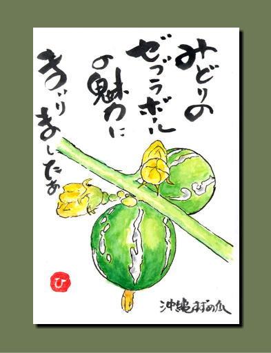 沖縄すずめうり緑