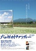 六ヶ所村ラプソディーを見に長坂へ_f0019247_094990.jpg