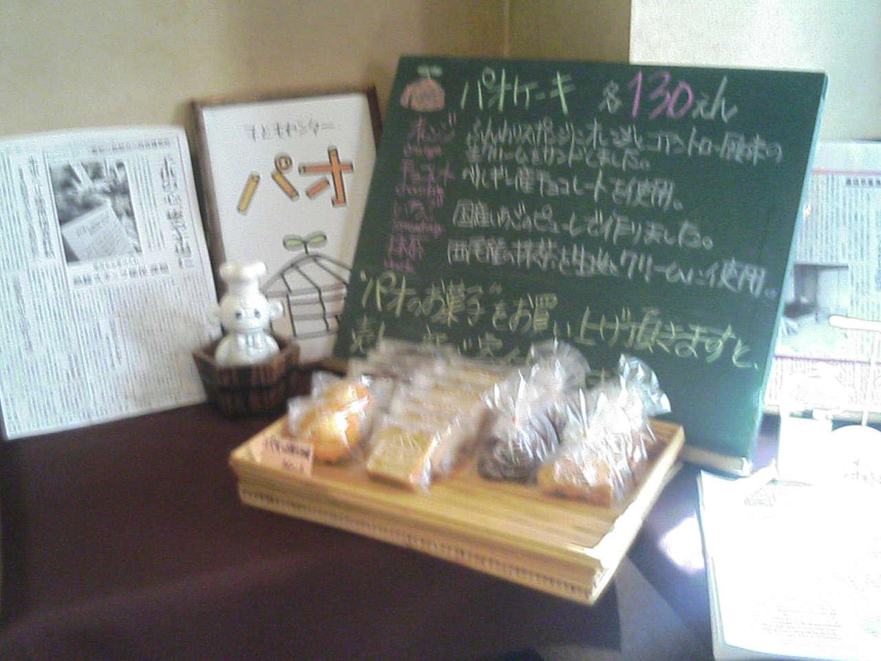 パオケーキは美味しい!_b0117476_0352021.jpg