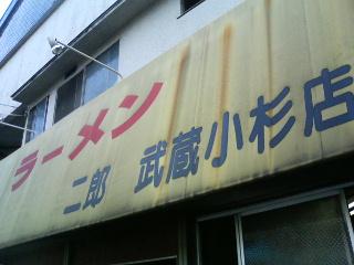 ラーメン二郎 武蔵小杉店_c0025217_10472244.jpg