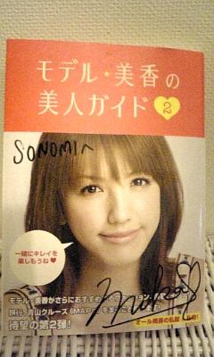 モデル美香・美人ガイド_d0025559_18352547.jpg