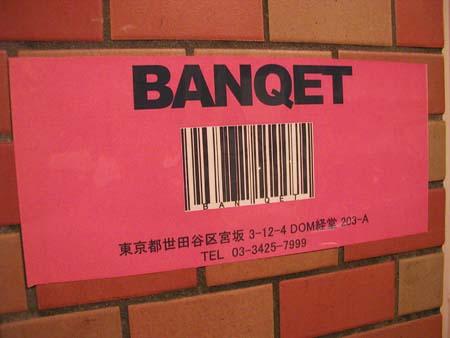 焼酎バー BANQET_f0053279_5403689.jpg