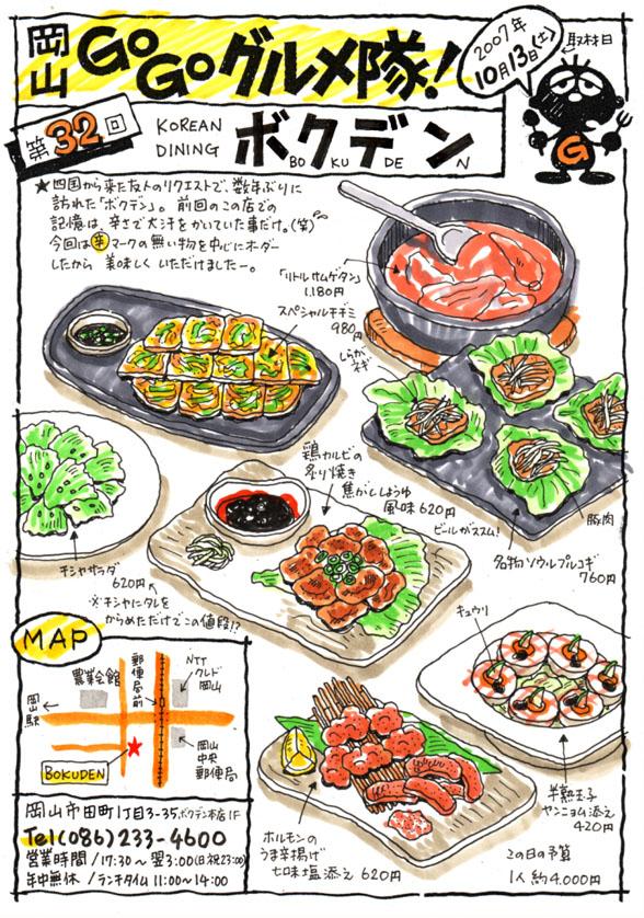 Krean Dining・ボクデン(Bokuden)_d0118987_2123462.jpg