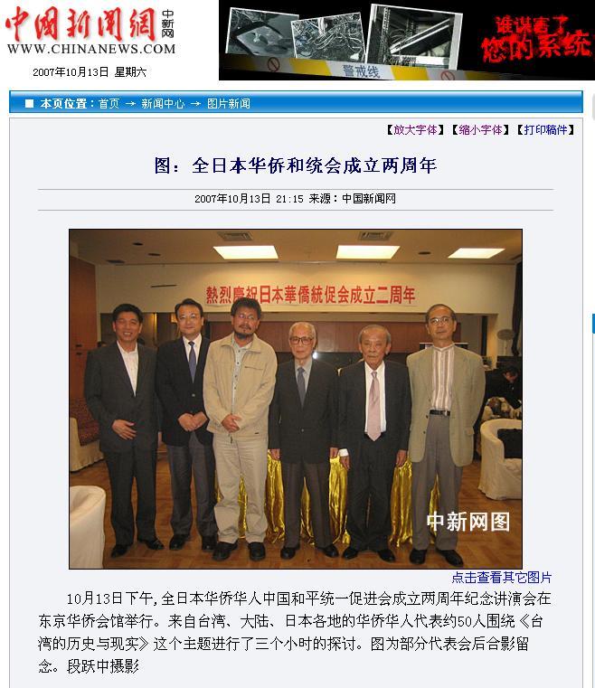 全日本華僑華人中国和平統一促進会成立二周年_d0027795_7503314.jpg