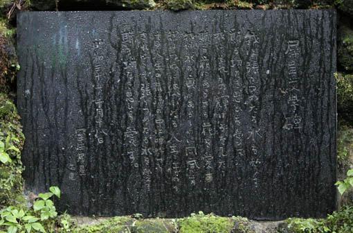 信州・軽井沢行き 06:室生犀星の石碑_e0054299_13502325.jpg