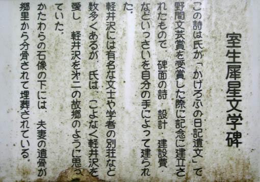 信州・軽井沢行き 06:室生犀星の石碑_e0054299_13503463.jpg